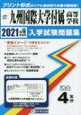 九州国際大学付属高等学校  2021年春受験用 /教英出版