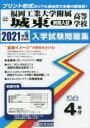福岡工業大学附属城東高等学校(前期入試)  2021年春受験用 /教英出版