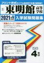 東明館高等学校  2021年春受験用 /教英出版