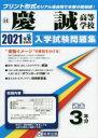 慶誠高等学校  2021年春受験用 /教英出版