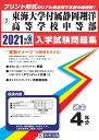 東海大学付属静岡翔洋高等学校中等部  2021年春受験用 /教英出版