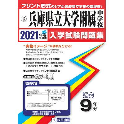 兵庫県立大学附属中学校  2021年春受験用 /教英出版