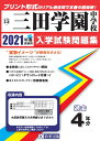 三田学園中学校  2021年春受験用 /教英出版