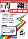 青翔中学校  2021年春受験用 /教英出版