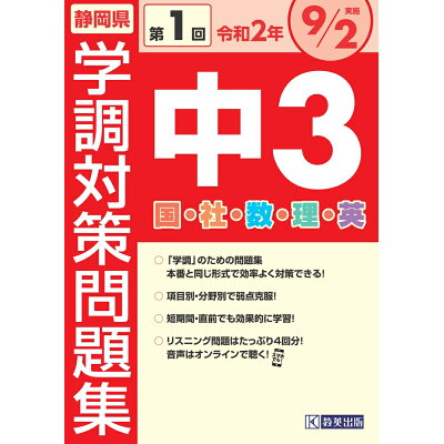 静岡県学調対策問題集中3・5教科  令和2年度 第1回 /教英出版