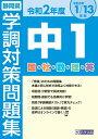 静岡県学調対策問題集中1・5教科  令和2年度 /教英出版