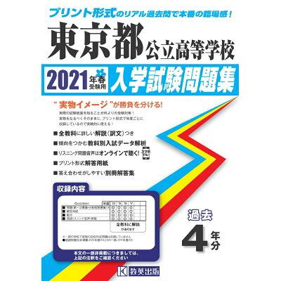 東京都公立高等学校入学試験問題集  2021年春受験用 /教英出版