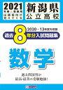 新潟県公立高校過去8年分入試問題集数学  2021年春受験用 /教英出版