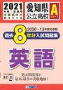 愛知県公立高校Aグループ過去8年分入試問題集英語  2021年春受験用 /教英出版