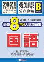 愛知県公立高校Bグループ過去8年分入試問題集国語  2021年春受験用 /教英出版