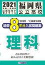 福岡県公立高校過去8年分入試問題集理科  2021年春受験用 /教英出版