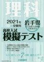 岩手県高校入試模擬テスト理科  2021年春受験用 /教英出版