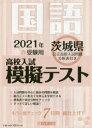 茨城県高校入試模擬テスト国語  2021年春受験用 /教英出版