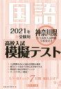 神奈川県高校入試模擬テスト国語  2021年春受験用 /教英出版