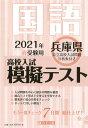 兵庫県高校入試模擬テスト国語  2021年春受験用 /教英出版