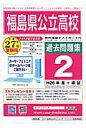 福島県公立高校過去問題集2(H26+模試)  27年度受験用 /カ-サ・フェミニナ教育研究所