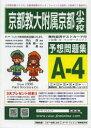 京都教大附属京都小学校予想問題 A- 4