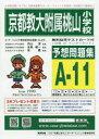 京都教大附属桃山小学校予想問題 A-11 本/雑誌 / カーサ・フェミ