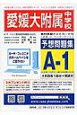 愛媛大附属中学校予想問題集A-1   /カ-サ・フェミニナ教育研究所
