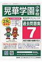 晃華学園小学校過去問題集7(H27+幼児テスト)  平成28年度用 /カ-サ・フェミニナ教育研究所