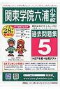 関東学院六浦小学校過去問題集5(H27+幼児テスト)  平成28年度用 /カ-サ・フェミニナ教育研究所