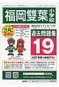 福岡雙葉小学校過去問題集19(H27+幼児テスト)  平成28年度用 /カ-サ・フェミニナ教育研究所
