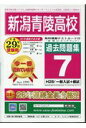 新潟青陵高校過去問題集7(H28/一般入試+模試)  平成29年度受験用 /カ-サ・フェミニナ教育研究所