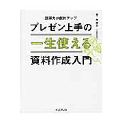 プレゼン上手の一生使える資料作成入門   /インプレス/岸啓介