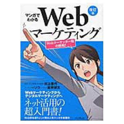 マンガでわかるWebマーケティング   改訂版/インプレス/村上佳代
