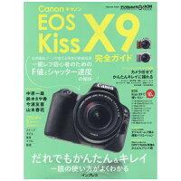 キヤノンEOS Kiss X9 完全ガイド だれでもかんたん&キレイ一眼の使い方がよくわかる  /インプレス
