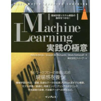 Machine Learning実践の極意 機械学習システム構築の勘所をつかむ!  /インプレス/ヘンリク・ブリンク