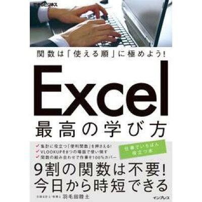 Excel最高の学び方 関数は「使える順」に極めよう!  /インプレス/羽毛田睦土