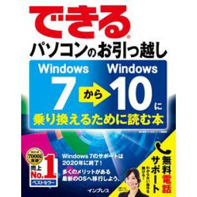 できるパソコンのお引っ越し Windows7からWindows10に乗り換えるた   /インプレス/清水理史