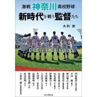 激戦神奈川高校野球新時代を戦う監督たち   /インプレス/大利実