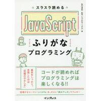 スラスラ読めるJavaScriptふりがなプログラミング   /インプレス/及川卓也