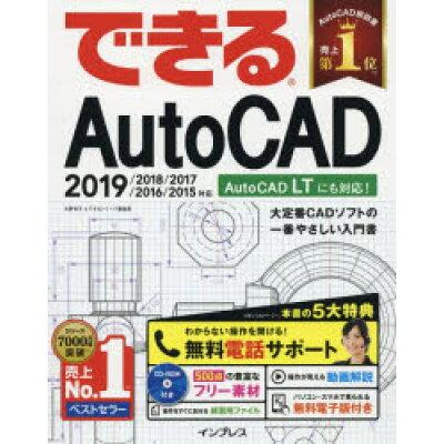 できるAutoCAD 2019/2018/2017/2016/2015対  /インプレス/矢野悦子