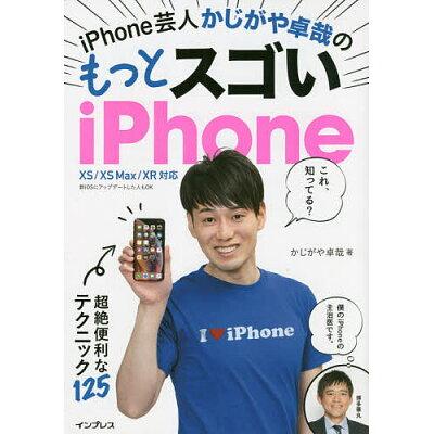 iPhone芸人かじがや卓哉のもっとスゴいiPhone 超絶技法のテクニック125 XS/XSMax/XR  /インプレス/かじがや卓哉