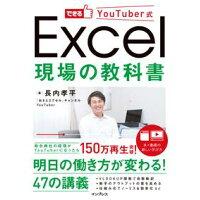 Excel現場の教科書 できるYouTuber式  /インプレス/長内孝平
