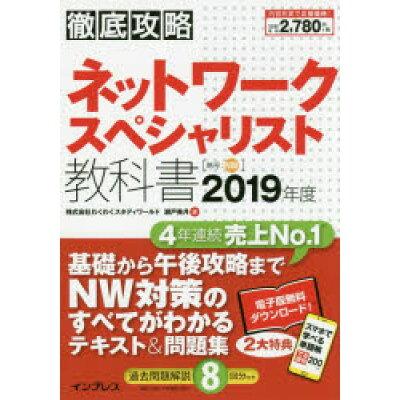 徹底攻略ネットワークスペシャリスト教科書  2019年度 /インプレス/わくわくスタディワールド