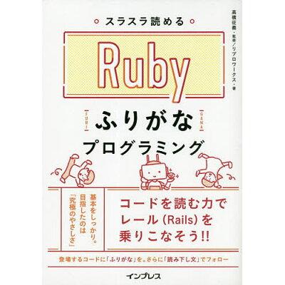 スラスラ読めるRubyふりがなプログラミング   /インプレス/高橋征義