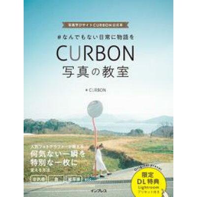 #なんでもない日常に物語をCURBON写真の教室 写真学びサイトCURBON公式本  /インプレス/CURBON