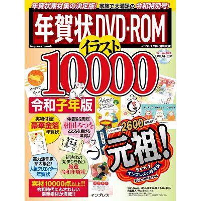 年賀状DVD-ROMイラスト10000 Win/Mac両対応DVD-ROM 令和子年版 /インプレス