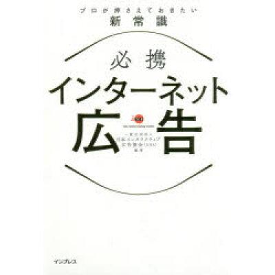 必携インターネット広告プロが押さえておきたい新常識   /インプレス/一般社団法人日本インタラクティブ広告協会