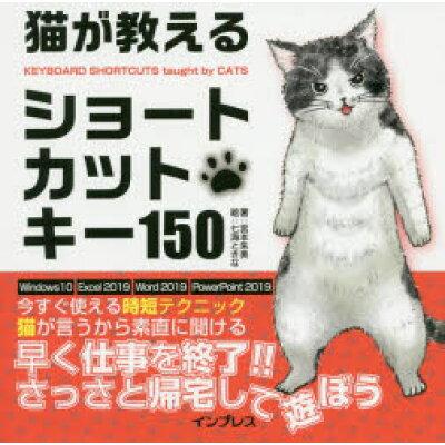 猫が教えるショートカットキー150   /インプレス/宮本朱美