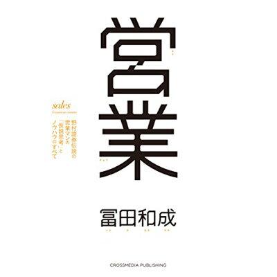 営業 野村證券伝説の営業マンの「仮説思考」とノウハウのす  /クロスメディア・パブリッシング/冨田和成