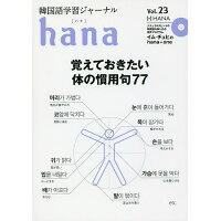 hana 韓国語学習ジャーナル Vol.23 /HANA/hana編集部