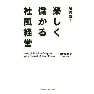 超実践!楽しく儲かる社風経営   /クロスメディア・パブリッシング/山地章夫