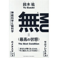 無(最高の状態)   /クロスメディア・パブリッシング/鈴木祐