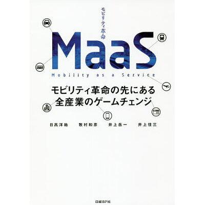 MaaS モビリティ革命の先にある全産業のゲームチェンジ  /日経BP社/日高洋祐
