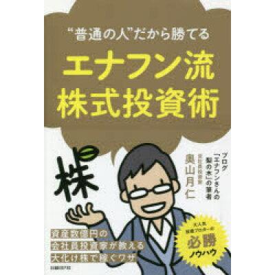 """エナフン流株式投資術 """"普通の人""""だから勝てる  /日経BP社/奥山月仁"""